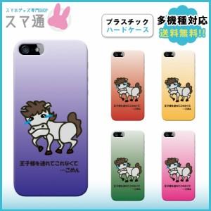 送料無料/iPhone6/iPhone6 Plus/iPhone5/5s/iPhone5c/iPhone4s/iPhone4/アイフォン/スマホケース/白雪姫の馬/q0001-p0280-1