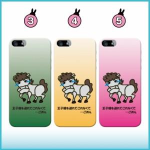 iPhone 4 ケース iPhone 4 スマホケース 白馬 送料無料 アイフォン 4 ハードケース SoftBank