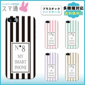 iPhone7ケース/アイフォン7ケース/送料無料/即納/全機種対応/スマホケース/iPhone6s/iPhone6/Xperia/他/No.8ストライプ/q0002-s0080-zn-1