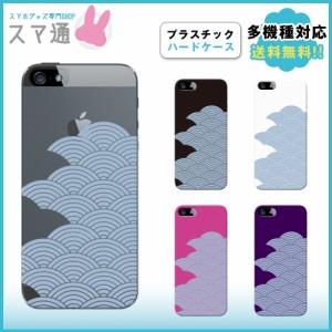 iPhone7ケース/アイフォン7ケース/送料無料/即納/全機種対応/スマホケース/iPhone6s/iPhone6/Xperia/他/和柄/青海波文/和風/q0004-w0060-