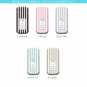 【DM便送料無料】iQOS アイコス スキンシール No.8ストライプ iQOS カバー ケース ステッカー デコシール 電子たばこ タバコ 煙草