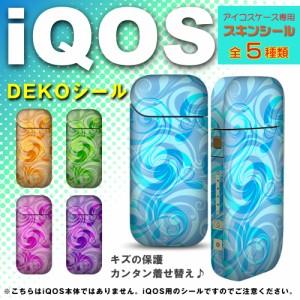 アイコス シール セット アイコスシール スキンシール ナチュラル 送料無料 iQOS iqos アイコス カラー ステッカー iqos-q0004-e0410-a