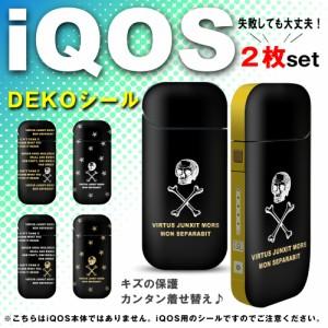 iQOSシール 目印シール 目印テープ 目印 見分け 目印をつける アイコスシール 煙草 新型 IQOS iQOS専用 スキン 両面 iqos-q0004-g0040-a