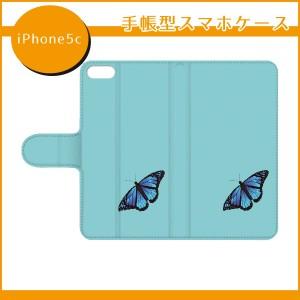 スマホケース 手帳型 全機種対応/iPhone7ケース/アイフォン7ケース/SO-03G/飛んでいるちょうちょ ブルー/手帳型スマホケース/ql322-o060