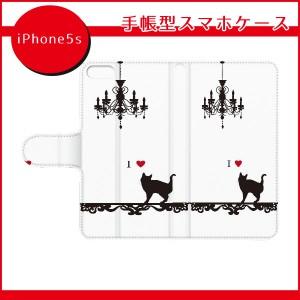 iPhone7ケース/アイフォン7ケース/docomo/au/softbank/SO-03G/I LOVE 猫-1/手帳型スマホケース/ql332-a2610/iPhone6/SO-03F/SOL26/多機種