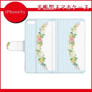 スマホケース 手帳型 全機種対応/iPhone7ケース/アイフォン7ケース/SO-03G/花イラスト×ストライプ 水色/手帳型スマホケース/ql332-f0880