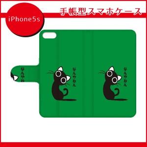 iPhone7ケース/アイフォン7ケース/au/SO-03G/なんやねんネコ(緑)/手帳型スマホケース/ql512-i2530 iPhone6/SOV31/402SO スマホカバー