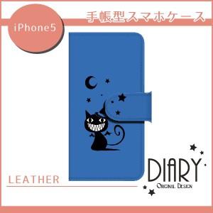 スマホケース 手帳型 全機種対応/iPhone7ケース/アイフォン7ケース/SOL26/笑う黒猫(ブルー)/手帳型スマホケース/ql762-a5330 iPhone6/S