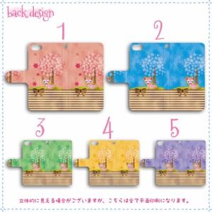 らくらくスマートフォン me 手帳型 スマホケース F-03K ケース アニマル_桜 送料無料 らくらくスマホme
