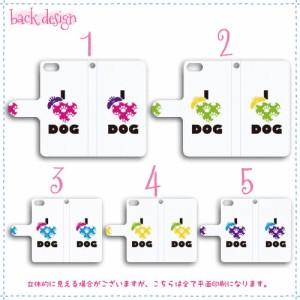 DIGNO U 手帳型 スマホケース 404KC ケース アニマル/ドッグ 足跡 送料無料 ディグノ U