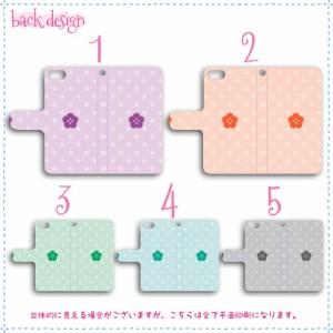 isai 手帳型 スマホケース LGL22 ケース 花柄 送料無料 イサイ