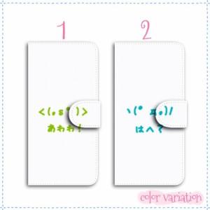 iPhone 4s 手帳型 スマホケース iPhone 4s ケース 分厚い白革 顔文字 送料無料 アイフォン 4s
