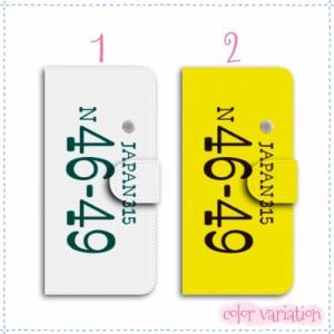 Xperia Z1f 手帳型 スマホケース SO-02F ケース 分厚い白革 ナンバープレート 送料無料