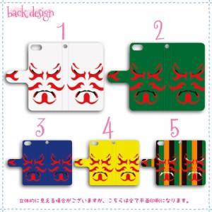 AQUOS R 手帳型 スマホケース SHV39 ケース 分厚い白革 歌舞伎/隈取 送料無料
