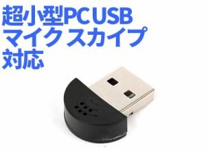 超小型PC USBマイク スカイプ対応【新品/送料込み】