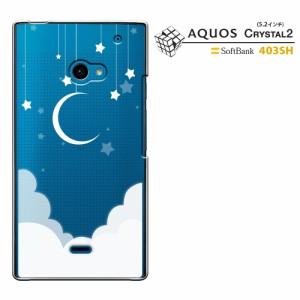 SoftBank AQUOS Crystal 2 403SH (5.2 Inch) / Y! Mobile AQUOS CRISTAL Y2 (5.2インチ)アクオス クリスタル2 スマホケース スマート天国