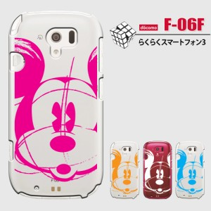 docomo らくらくスマートフォン3 F-06F/スマホケース/スマホカバー/スマート天国