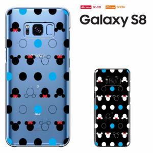 galaxy s8 ケース ギャラクシー エス エイト カバー SC,02J ケース galaxys8 scv36 sc02j ケース ハード