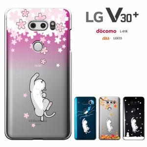 LGV35 LG V30+ L-01K /JOJO L-02K /isai V30+ ドコモ au l01k l02k lgv30+ lgv35ケース スマホケース 動物/かわいい