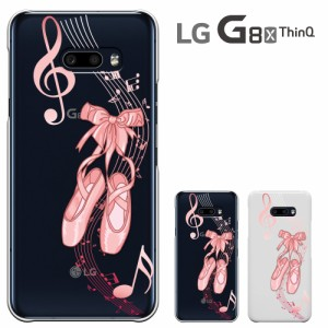 LG G8X ThinQ ケース LG G8X ThinQ カバー SoftBank エルジー ジーエイトエックス シンキュー G8X ThinQ スマホケース ハードケース 液晶
