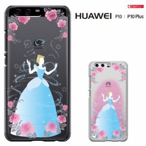 huawei P10ケース HUAWEI p10 カバー ファーウェイ P10 huawei P10 ケース huaweip10 ケース ハードケース 携帯 カバー かわいい/きれい