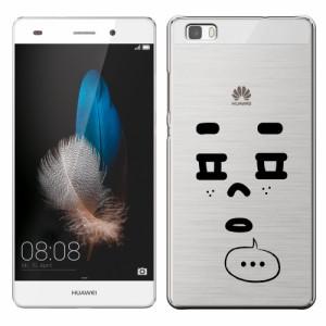 Huawei P8 lite ケース/LUMIERE 503HW ケース/SIMフリー/Y!mobile/503HWスマホケース/スマート天国