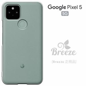 pixel5 ケース Google Pixel 5 ケース グーグル ピクセル 5 カバー google pixel5 耐衝撃 スマホケース 透明 au/Softbank ハードケース