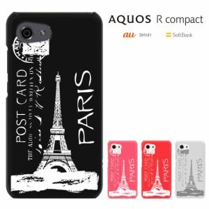 AQUOS R compact SHV41 ケース sh-m06 アクオス アールコンパクト SHV41 カバー shm06 ケース ハードケース 携帯 カバー ユニーク/かわい