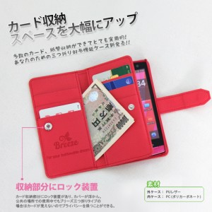 docomo arrows Fit F-01H/富士通 arrows M02/富士通 arrows RM02/手帳タイプ/手帳型/手帳ケース