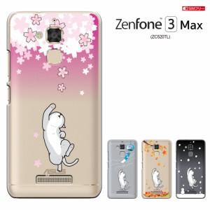 zc520tl カバー zenfone3 max SIMフリー ASUS ZENFONE 3 max 透明 カバー zc520tl ケース ZENFONEMAX ハードケース カバー 動物/かわいい