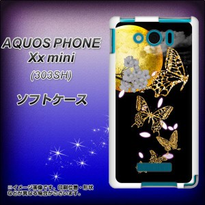 SoftBank AQUOS PHONE Xx mini 303SH TPU ソフトケース / やわらかカバー【1150 月に昇る蝶 素材ホワイト】 UV印刷 (アクオスフォンXx m