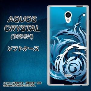 SoftBank AQUOS CRYSTAL 305SH TPU ソフトケース / やわらかカバー【731 ドラゴンサークル 素材ホワイト】 UV印刷 (アクオス クリスタル