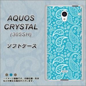 SoftBank AQUOS CRYSTAL 305SH TPU ソフトケース / やわらかカバー【766 ペイズリー ブルー 素材ホワイト】 UV印刷 (アクオス クリスタ