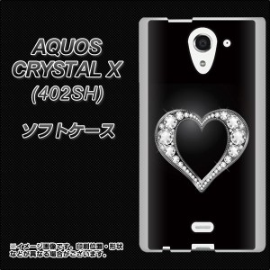 AQUOS CRYSTAL X 402SH TPU ソフトケース / やわらかカバー【041 ラインストーンゴージャスハート 素材ホワイト】 UV印刷 (アクオス ク