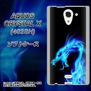AQUOS CRYSTAL X 402SH TPU ソフトケース / やわらかカバー【616 ドラゴンの叫び 素材ホワイト】 UV印刷 (アクオス クリスタル X/402SH
