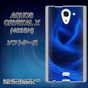 AQUOS CRYSTAL X 402SH TPU ソフトケース / やわらかカバー【1302 ワープブルー 素材ホワイト】 UV印刷 (アクオス クリスタル X/402SH用