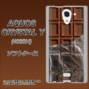 AQUOS CRYSTAL Y 402SH TPU ソフトケース / やわらかカバー【451 板チョコ 素材ホワイト】 UV印刷 (アクオスクリスタル ワイ 402SH/402S