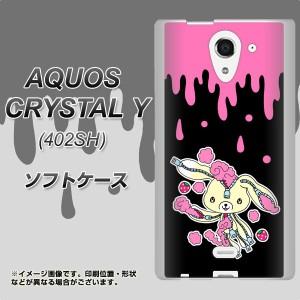 AQUOS CRYSTAL Y 402SH TPU ソフトケース / やわらかカバー【AG814 ジッパーうさぎのジッピョン(黒×ピンク) 素材ホワイト】 UV印刷 (ア