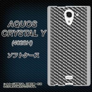 AQUOS CRYSTAL Y 402SH TPU ソフトケース / やわらかカバー【EK877 ブラックカーボン 素材ホワイト】 UV印刷 (アクオスクリスタル ワイ