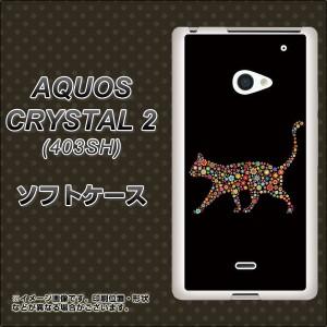 AQUOS CRYSTAL 2 403SH TPU ソフトケース / やわらかカバー【406 カラフルキャット 素材ホワイト】 UV印刷 (アクオス クリスタル2 403SH