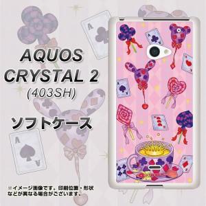 AQUOS CRYSTAL 2 403SH TPU ソフトケース / やわらかカバー【AG817 トランプティー(ピンク) 素材ホワイト】 UV印刷 (アクオス クリスタ