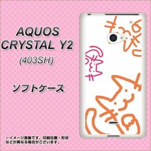 d9696ef58b AQUOS CRYSTAL Y2 403SH TPU ソフトケース / やわらかカバー【1098 手まねきする3