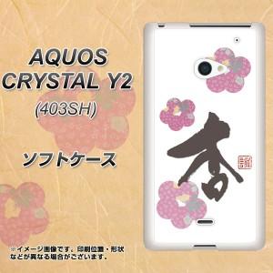 AQUOS CRYSTAL Y2 403SH TPU ソフトケース / やわらかカバー【OE832 杏 素材ホワイト】 UV印刷 (アクオスクリスタル ワイツー 403SH/403