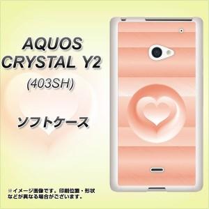 AQUOS CRYSTAL Y2 403SH TPU ソフトケース / やわらかカバー【VA838 やさしさを形にしたら 素材ホワイト】 UV印刷 (アクオスクリスタル