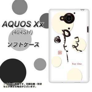 SoftBank AQUOS Xx 404SH TPU ソフトケース / やわらかカバー【OE822 暇 素材ホワイト】 UV印刷 (アクオス ダブルエックス 404SH/404SH