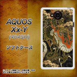 AQUOS Xx-Y 404SH TPU ソフトケース / やわらかカバー【558 いかずちを纏う龍 素材ホワイト】 UV印刷 (アクオス ダブルエックス ワイ 40
