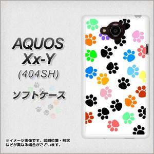 AQUOS Xx-Y 404SH TPU ソフトケース / やわらかカバー【1108 あしあとカラフル 素材ホワイト】 UV印刷 (アクオス ダブルエックス ワイ 4