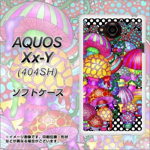 AQUOS Xx-Y 404SH TPU ソフトケース / やわらかカバー【AG807 きのこ(黒) 素材ホワイト】 UV印刷 (アクオス ダブルエックス ワイ 404SH/