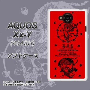 AQUOS Xx-Y 404SH TPU ソフトケース / やわらかカバー【AG840 苺風雷神(赤) 素材ホワイト】 UV印刷 (アクオス ダブルエックス ワイ 404S