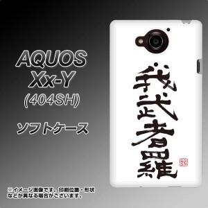 AQUOS Xx-Y 404SH TPU ソフトケース / やわらかカバー【OE843 我武者羅(がむしゃら) 素材ホワイト】 UV印刷 (アクオス ダブルエックス